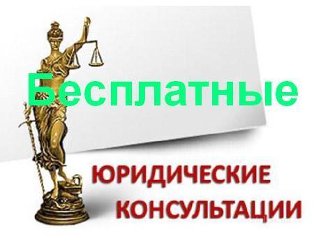 Юридические консультации в Волжском