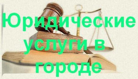 Юридические услуги в Волжском