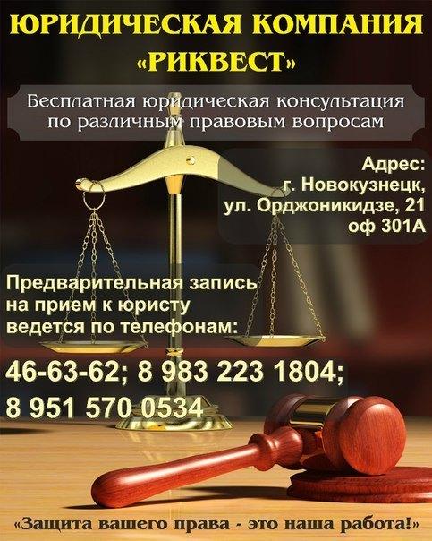 Юрист Волжский